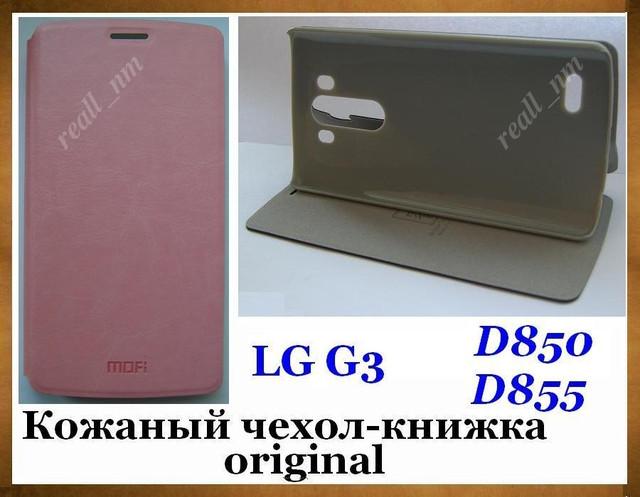 кожаный чехол Mofi LG G3 D850 D855