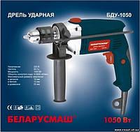 Дрель ударная Беларусмаш БДУ-1450