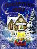 Подарунки зими: оповідання, казки, вірші, колядки, щедрівки