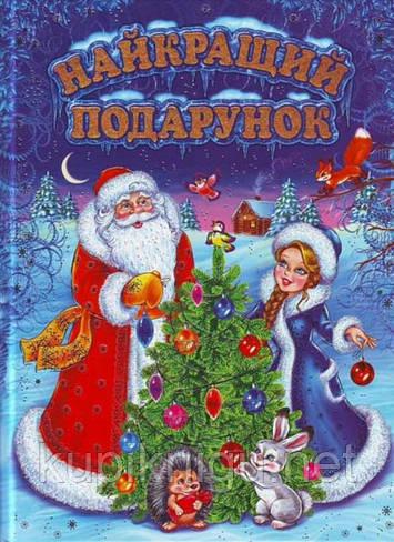 Найкращий подарунок: оповідання, казки, вірші, колядки, щедрівки