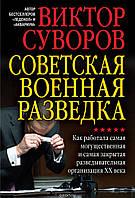 Виктор Суворов Советская военная разведка (мяг)