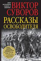 Виктор Суворов Рассказы освободителя (мяг)