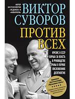 Виктор Суворов Против всех (мяг)