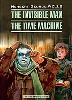 Человек-невидимка английский, 5-89815-548-1, 978-5-9925-0751-5