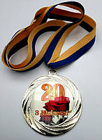 Медаль ювілейна 20 років