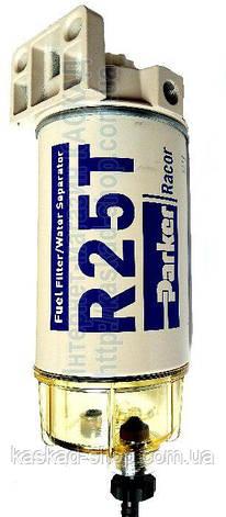 Сепаратор дизельного топлива Parker Racor 245r10MTC, фото 2