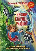 Кефир, Гаврош иРикошет, илиПриключения енотов-инопланетян, 978-5-17-093701-1