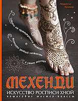 Мехенди. Искусство росписи хной. Пошаговые мастер-классы, 978-5-699-86524-6