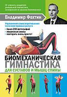 Биомеханическая гимнастика для суставов и мышц спины, 978-5-17-094395-1