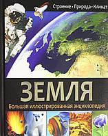 Земля. Большая иллюстрированная энциклопедия, 978-5-9567-2109-4