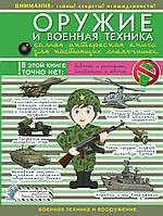 Оружие и военная техника. Самая интересная книга для настоящих мальчишек, 978-5-17-095805-4