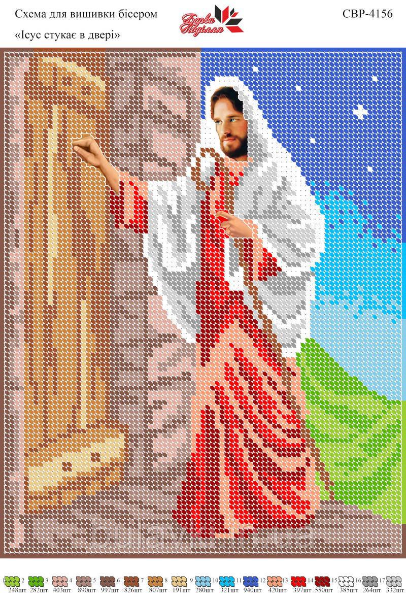 Вышивка бисером СВР 4156 Иисус стучит в дверь формат А4