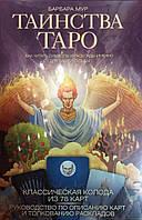 Карты Таинства Таро. Как читать символы и расклады именно для вашей судьбы