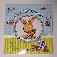 Фотоальбом Альбом для новорожденных (большой): Любимый сыночек А230009Р Ранок Украина