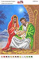Вышивка бисером СВР 4166 Святая семья формат А4
