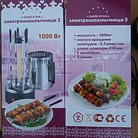 Электрошашлычница  Чудесница-5 (новинка) на 5 шампуров,1000 Вт. в Киеве.