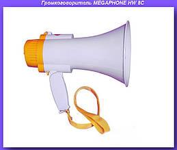 Громкоговоритель MEGAPHONE HW 8C,мегафон рупор,мегафон ручной