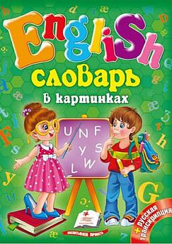 Словарь в картинках. English