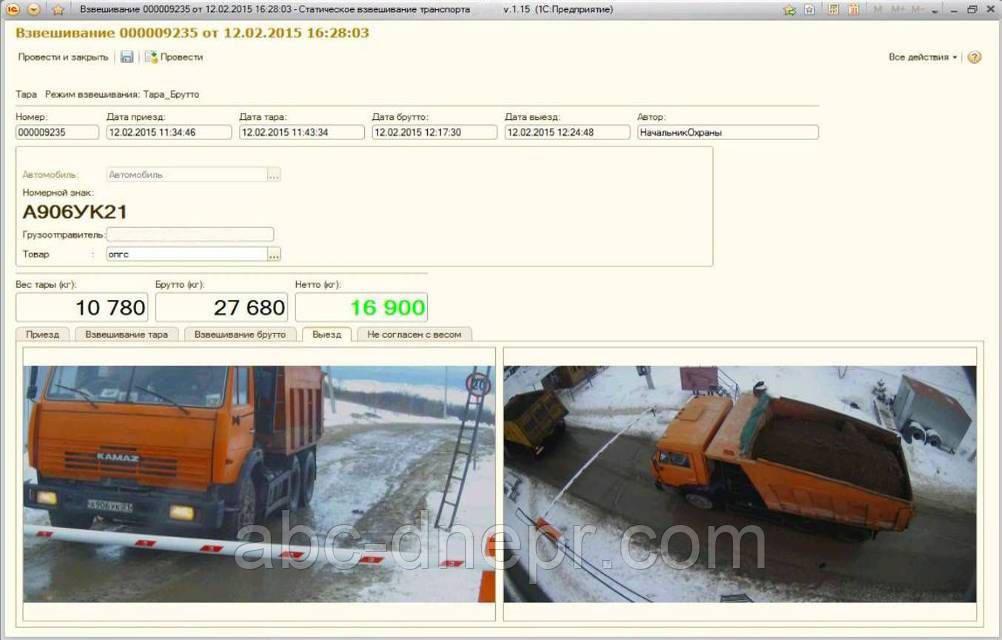 Автоматизированная система весового контроля, интегрированная с видеонаблюдением