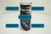 Промывка двигателя SCT (10 мин) (в масло)  (450/0 9900)