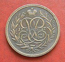 5 копеек 1757 г.