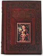 Книги в коже Рождественское Евангелие