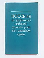 Пособие по развитию навыков устной речи на немецком языке 1984 год, фото 1