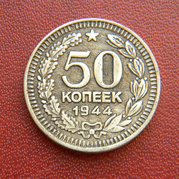 СССР 50 копеек 1944 г.