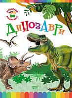 Моя перша енциклопедія Динозаври 04011