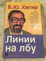 Линии на лбу книга автор Б.Ю. Хигир