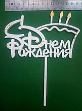 Топпер - С Днем рождения (цвет, шрифт под заказ) торт