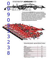 Культиватор Agroland K10. Рассрочка платежа!