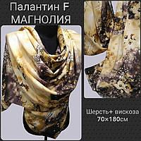 Палантин F МАГНОЛИЯ ЦВ.1