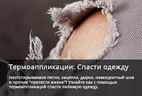 Термоаппликации: спасти одежду