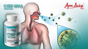 Супер Шилд Актив Арт Лайф для профилактики частых вирусных и других заболеваний. (80 капсул), фото 2
