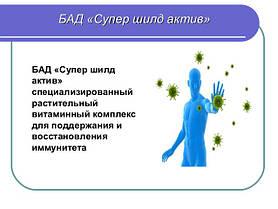 Супер Шилд Актив Арт Лайф для профилактики частых вирусных и других заболеваний. (80 капсул), фото 3