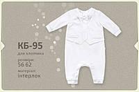 Комбинезон для крещения на мальчика. КБ 95