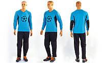 Форма футбольного вратаря GOAL  (PL, р-р L-XXXL, голубой)