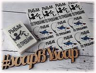 """Мыло открытка """"Рыбак по призванию"""""""