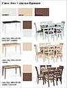 Стіл Лекс латте 120(+40)*80 обідній розкладний дерев'яний, фото 2