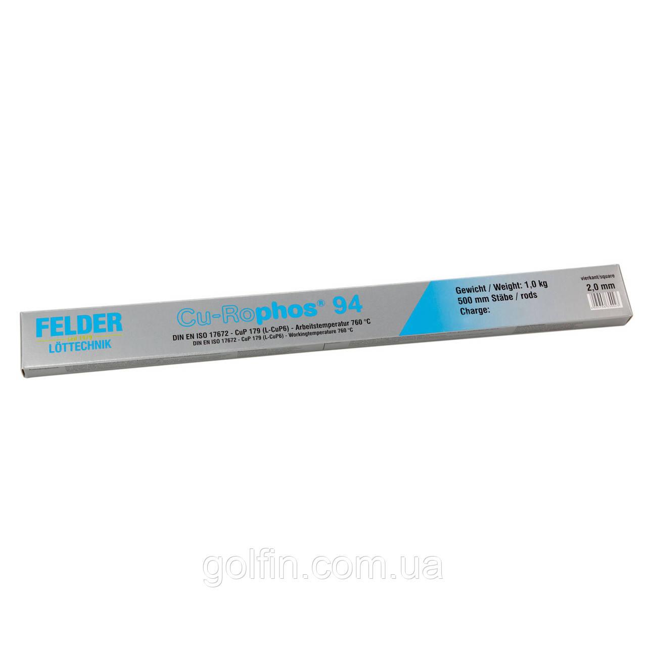 Припой медно-фосфорный Felder S94 2.0 мм
