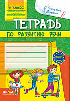 4 класс | Русский язык. Тетрадь по развитию речи | Онищенко. Федиенко | Школа