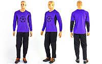 Форма футбольного вратаря GOAL  (PL, р-р L-XXXL, фиолетовый)