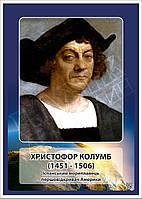 "Стенд ""Портрет Христофора Колумба"" в кабінет ГЕОГРАФІЇ, фото 1"