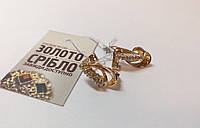 Серьги золотые 5.45 грамм, проба 585, б/у. Наложенным платежом.