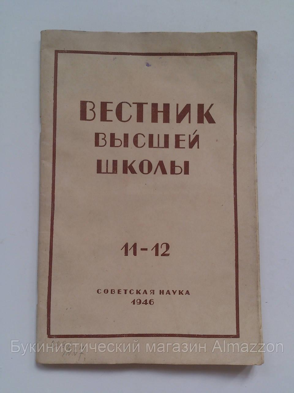Вестник высшей школы № 11-12 1946 год, фото 1