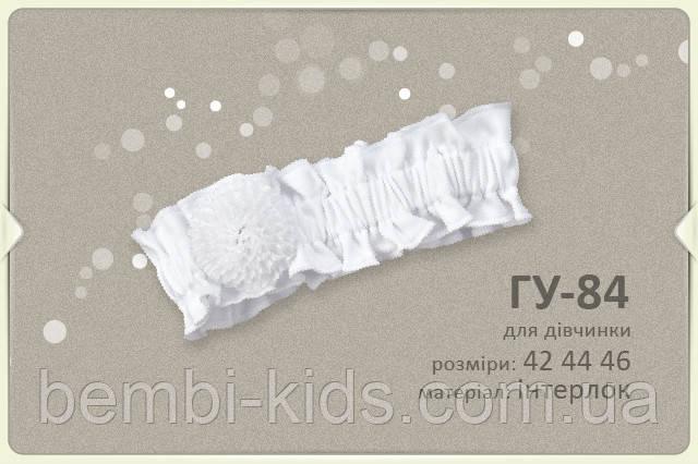 Головной убор, белая повязка, для девочки. ГУ84