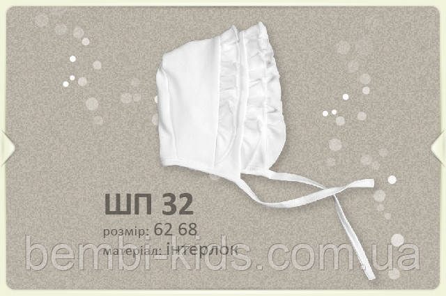 Белый чепчик для девочки. ШП 32