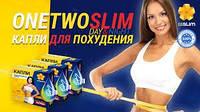 OneTwoSlim (ВанТуСлим) - капли для похудения, фото 1