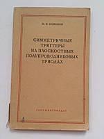 Симметричные триггеры на плоскостных полупроводниковых триодах Б.Кононов Госэнергоиздат 1960 год